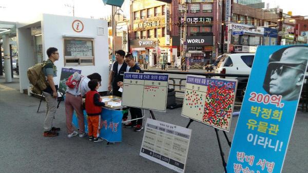 구미참여연대 관계자들이 최근 시민을 대상으로 박정희 역사자료관 건립 사업에 대한 입장을 묻고 있다. 구미참여연대 제공