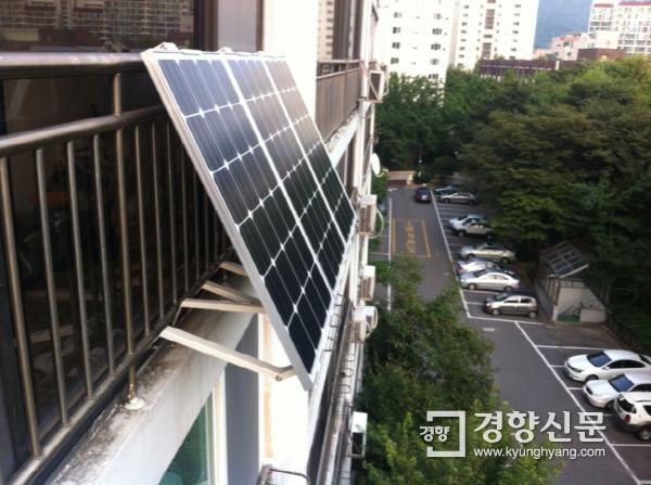 서울시내 한 아파트 베란다에 가정용 태양광 패널이 설치돼 있다. 경향신문 자료사진