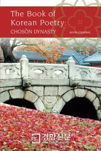 케빈 오록 경희대 명예교수가 번역한 <The Book of Korean Poetry/>