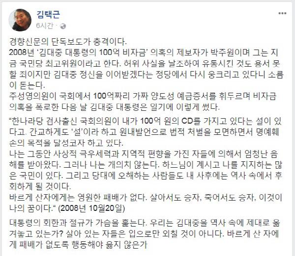 김택근 작가 페이스북 갈무리
