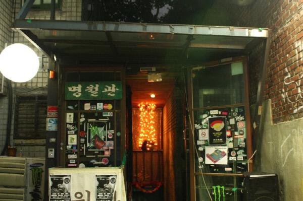 국내에서 가장 오래된 클럽으로 꼽히는 홍대 앞 명월관