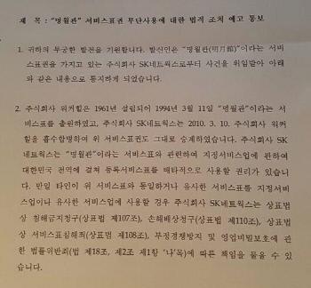 SK네트웍스가 홍대 명월관에 보낸 내용증명 통지서