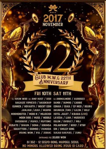지난 11월에 열린 홍대 클럽 명월관의 22주년 파티를 알리는 포스터