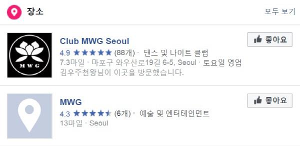 홍대 명월관은 SK네트웍스로부터 내용증명 통지서를 받은 뒤 페이스북 계정 이름을 명월관에서 MWG로 바꿨다.