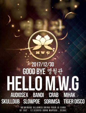 명월관 이름으로는 마지막으로 개최되는 올 연말 파티의 홍보 포스터