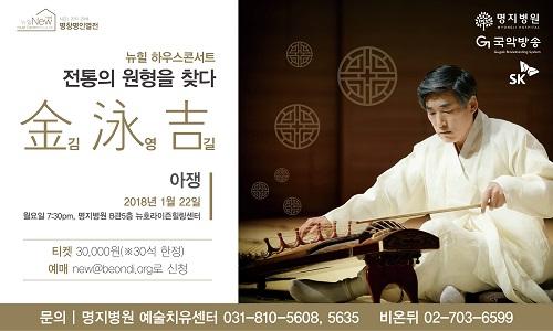 명지병원이 22일 김영길 명인을 초청해 새해 첫 뉴힐하우스 콘서트를 열고 몸과 마음의 치유시간을 선사할 예정이다.