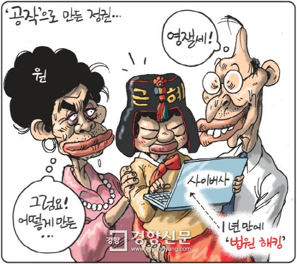 [김용민의 그림마당] 2017년10월12일