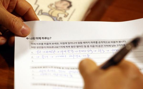 '인생수업' 강좌에서 한 참가자가 자신의 하루를 돌이켜 보며 적고 있다.  김기남 기자