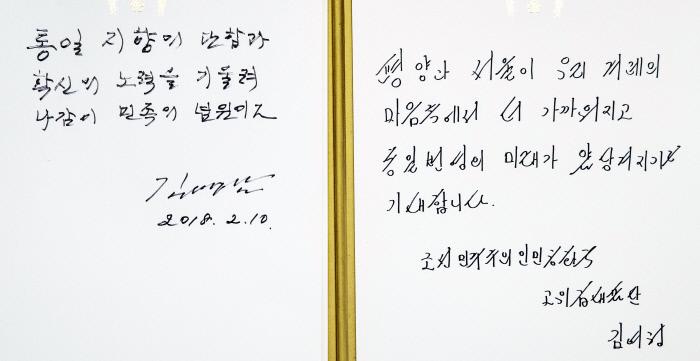 북한 김영남 최고인민회의 상임위원장과 김여정 노동당 선전선동부 제1부부장이 지난 10일 청와대 오찬·접견 이후 방명록에 소감을 남겼다. 청와대사진기자단