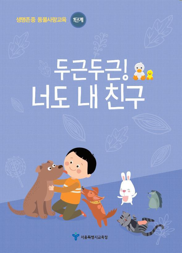 동물사랑교육 1단계 교재 '두근두근! 너도 내 친구' 표지. 서울시교육청 제공