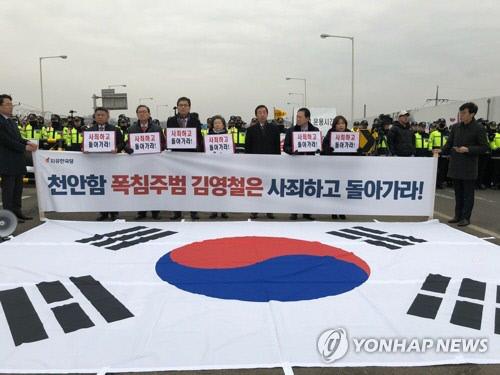 """한국당, 김영철 귀환길 기습시위 """"사죄하고 돌아가라"""""""