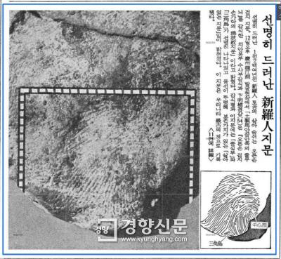 1986년 8월13일자 동아일보. 용강동에서 출토된 흙으로 만든 말인형에 통일신라시대인의 지문이 선명하게 찍혀있다.