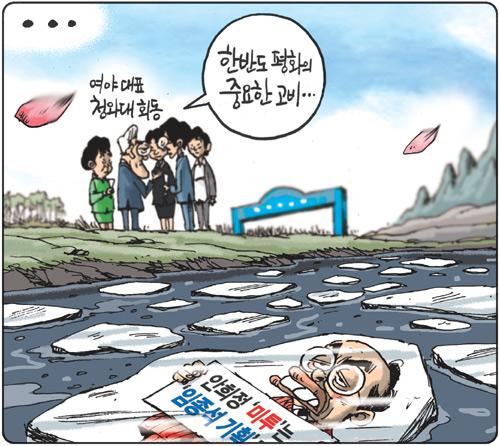 [김용민의 그림마당]2018년 3월 8일