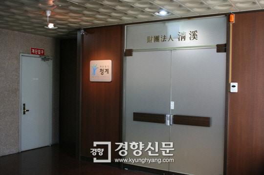 서울 서초동 영포빌딩 내 청계재단 사무실. 정용인 기자