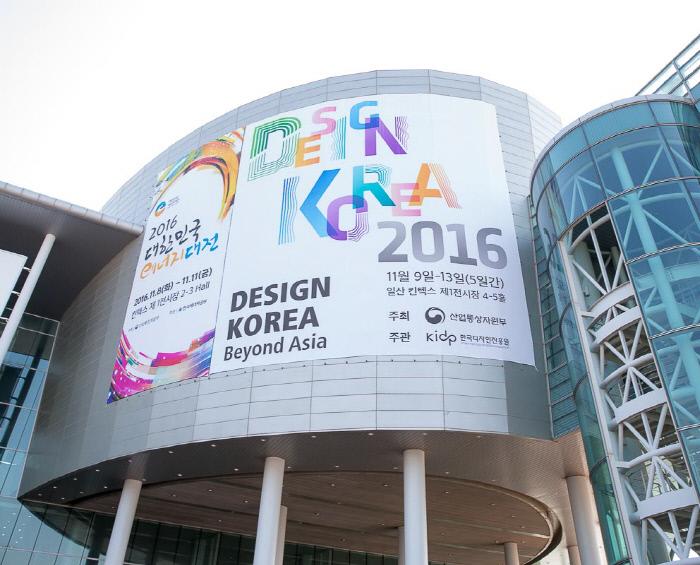 산업통상자원부가 매년 개최하는 '디자인 코리아' 행사.