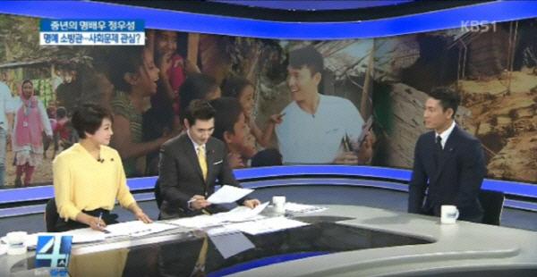 KBS '뉴스집중'  출연 장면 갈무리