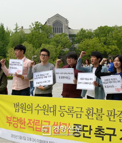 2015년 5월 대학교육문제 해결을 위한 대학생 대표자 연석회의 회원들이 대학의 부당한 적립금 쌓기 중단을 촉구하고 있다. / 이석우 기자