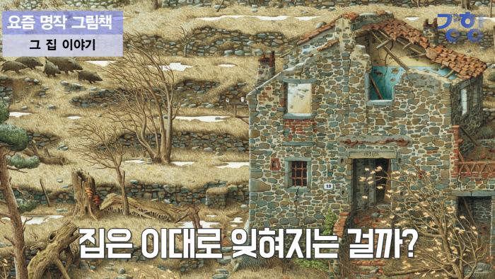 <그 집 이야기>(사계절)
