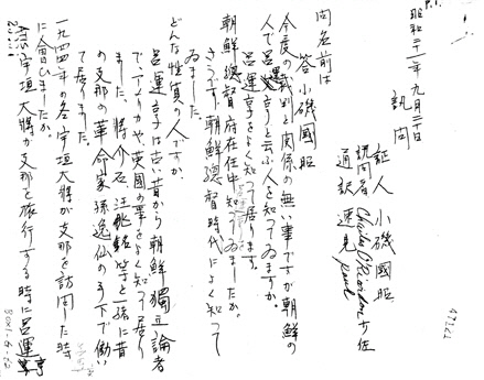 우가키·고이소 전 총독들을 심문한 문서. 일본어로 기록되어 있고, 영어 번역본이 따로 만들어졌다. 전쟁을 반대했기 때문에 전범이 아니었던 우가키는 조선 총독 중 여운형에 대한 신뢰가 가장 두터운 인물이었다.
