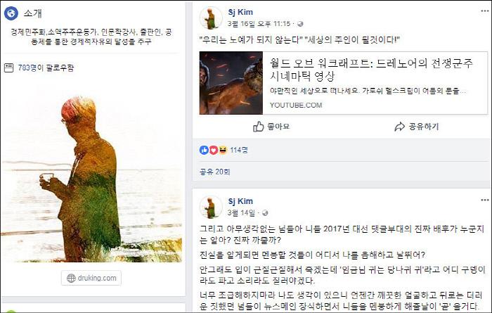 인터넷 카페 '경제적 공진화 모임'을 운영하면서 회원들의 인터넷 ID를 동원해 포털 사이트 기사의 댓글 여론 조작을 한 혐의로 구속된 필명 '드루킹' 김모씨의 페이스북.