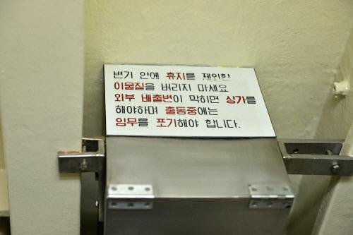 해군 209급 잠수함 화장실에 붙어 있는 '변기 막힘' 주의 경고문