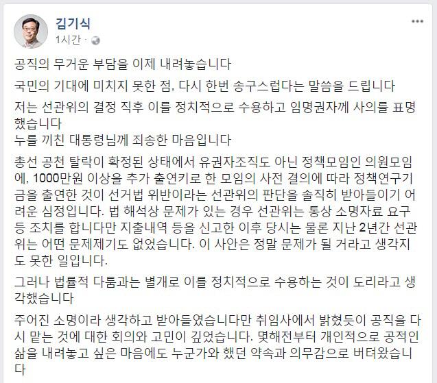 김기식 금융감독원장 페이스북 화면 캡쳐