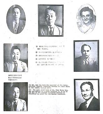 월간 '국제보도' 1947년 10월호에 게재된 조선체육회 인사들. 맨 윗줄 가운데가 전 조선체육회장 유억겸, 둘째줄 오른쪽이 잡지 발간 세 달 전 암살된 전 조선체육회장 여운형, 아랫줄 왼쪽이 일제강점기 농구선수로 활약했던 이상백 선생이다.