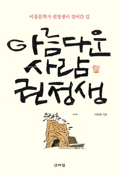 아동문학가 권정생 전기 <아름다운 사람 권정생> 책표지.