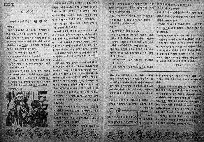 청소년 잡지 '학원' 1955년 5월호에 실린 '여선생'. 권정생의 첫 발표작이다. 출판사 산처럼 제공