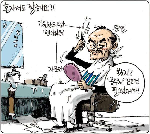 [김용민의 그림마당]2018년 5월 21일