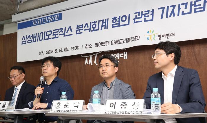 지난 14일 오후 서울 참여연대 아름드리홀에서 참여연대 경제금융센터 주최로 '삼성바이오로직스 분식회계 혐의 관련 기자간담회'가 열렸다. <연합뉴스 >