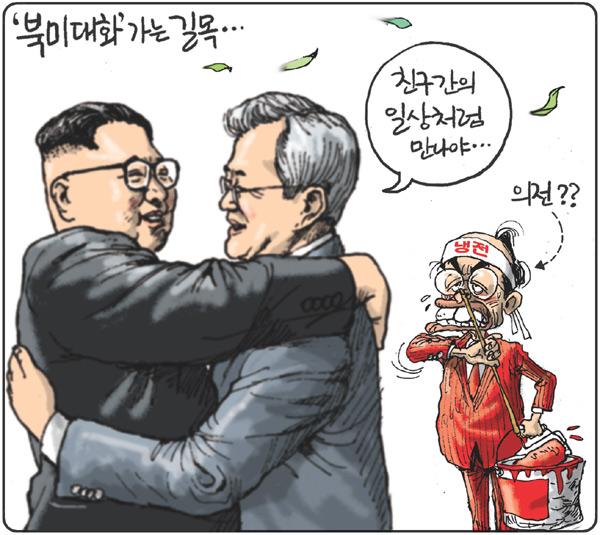 [김용민의 그림마당]2018년 5월 28일