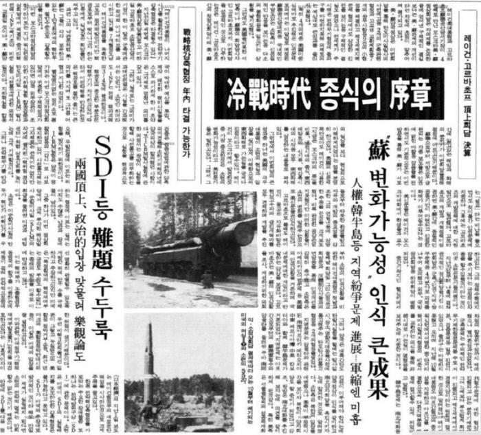 [오래전 '이날']6월2일 냉전시대 종식의 서막이 된 정상회담