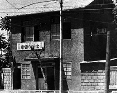 1946년 가을 발생한 대구 '추수폭동'의 본거지였던 대구시 태평로 대한통운 건물.