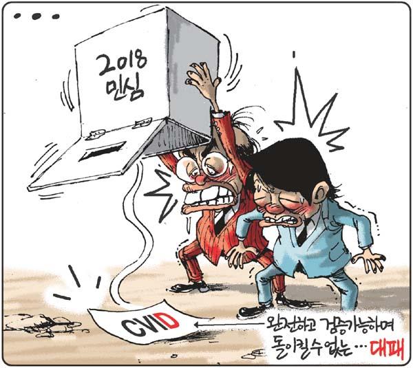 [김용민의 그림마당]2018년 6월 14일