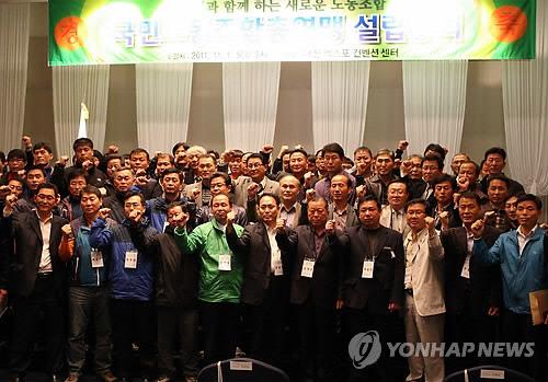 2011년 11월 대전 엑스포컨벤션센터에서 국민노총이 전국단위연맹 간부 등 조합원 100여명이 참석한 가운데 출범식을 개최한 모습. 연합뉴스