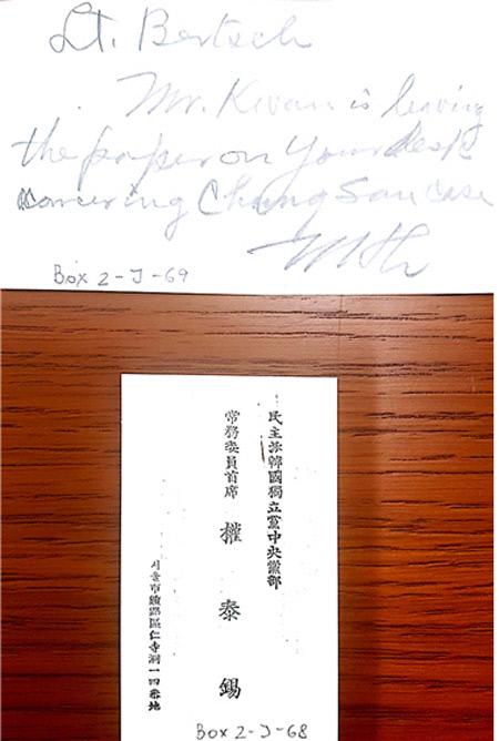 권태석이 건의서를 올렸다는 메모와 권태석의 명함.