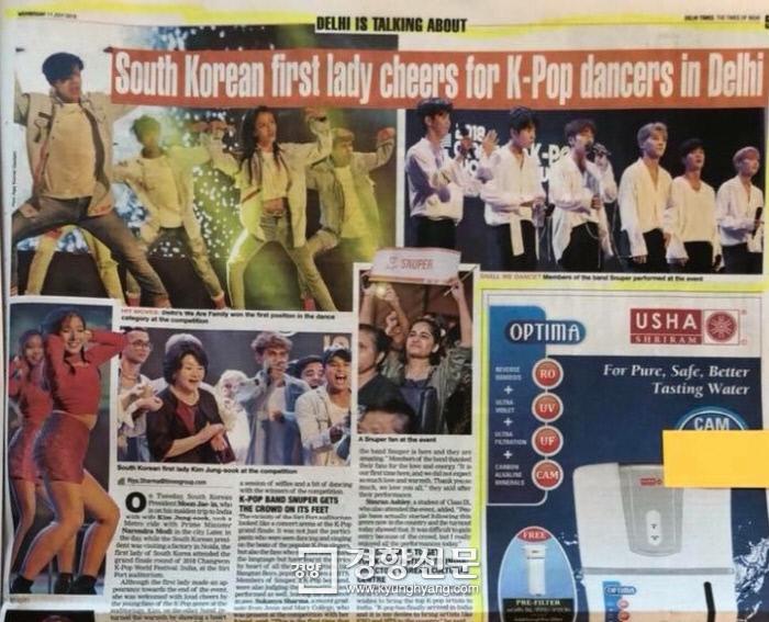 세계 최대 영자지 더타임스오브인디아가 '델리의 케이팝 댄서들을 응원하는 한국 영부인'이라는 제목으로 보도한 7월 11일 자 기사.