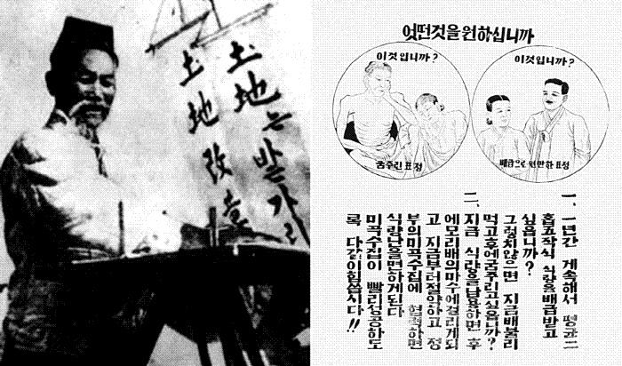 <b>북에선 토지분배, 남에선 쌀 수집</b> 일본 제국주의의 억압으로부터 해방은 됐지만 사람들의 바람과 달리 모든 것이 혼란스러웠다. 해방 공간에 들어선 국가는 한국인의 국가가 아닌 미군정이었고, 쌀을 비롯한 생필품 가격은 폭등했다. 사회적 불안 속에 호열자라 부른 콜레라까지 번졌다. '요즘 관심사가 무엇이냐'는 한 여론조사(1947년)에서는 '가족을 위해 어떻게 음식을 확보할 것인가'란 응답이 가장 많을 정도였다. 사진은 무상몰수 무상분배의 원칙에 따라 토지분배를 받고 환한 표정을 짓는 당시 이북 지역의 노인(1946년·왼쪽)과 미군정의 쌀 수집 홍보 전단.  경향신문 자료사진