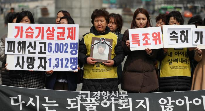 3월 12일 가습기 살균제 피해자와 유가족, 시민사회단체 회원들이 서울 광화문 광장에서 특조위 활동 보장을 요구하고 있다.  / 이준헌 기자