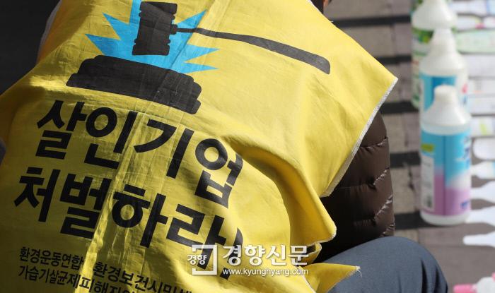 지난 2월 12일 서울 종로구 광화문 광장에서 가습기 살균제 피해자와 가족모임 소속 관계자들이 가습기 살균제 참사 관련 공정위 결정을 비판하고 있다. / 권도현 기자