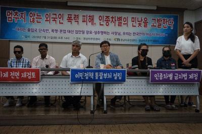 경남이주민센터가 31일 경남 창원시 본관에서 경남지역 외국인 노동자들을 대상으로 한 인권 침해 사례를 공개하고 있다.  |경남이주민센터 제공