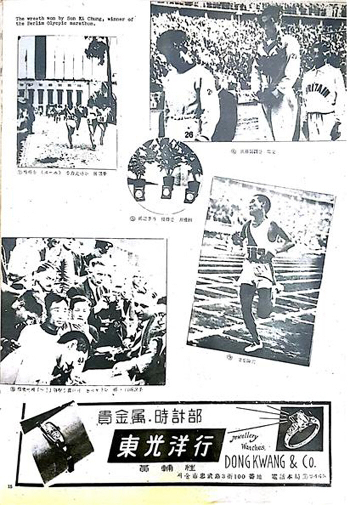 해방 이후 마라토너 서윤복 선수의 우승을 계기로 손기정 선수의 베를린 올림픽 제패가 다시 한번 사회적 관심을 모았다. 이는 손기정 선수의 우승이 당시 한국인들에게 얼마나 '큰 빛'이 되었는가를 잘 보여준다.