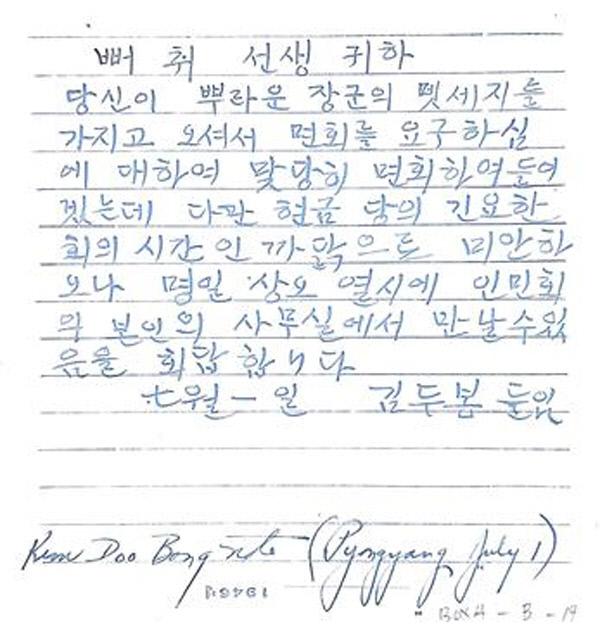 평양에 간 버치는 김두봉에게 면회를 신청했다. 그가 김두봉을 만났는지 여부는 정확히 알 수 없다.