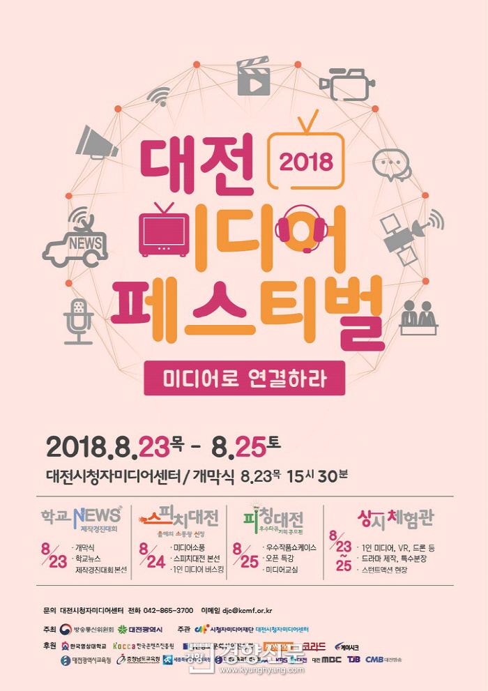 대전미디어페스티벌 포스터 |대전시 제공