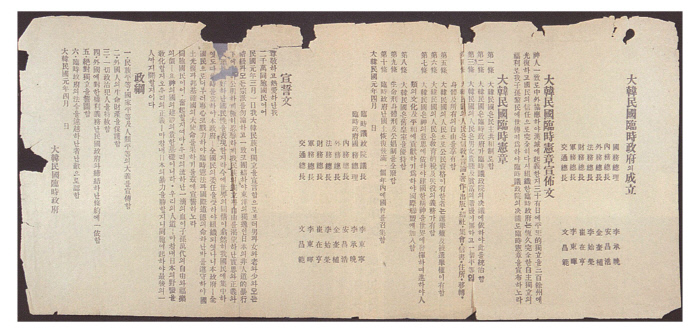 대한민국임시정부가 1919년 4월11일 제정·공포한 대한민국임시헌장. 1조는 '대한민국은 민주공화국으로 함'이다. 국사편찬위원회 제공
