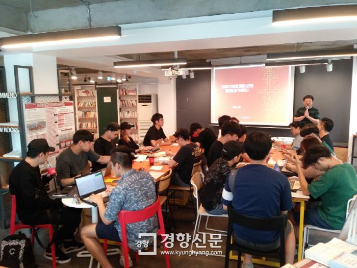 8월 9일 서울 성북구 스타트업 카페에서 안암동 캠퍼스타운 입주팀 세미나가 열리고 있다.  / 안암동 캠퍼스타운