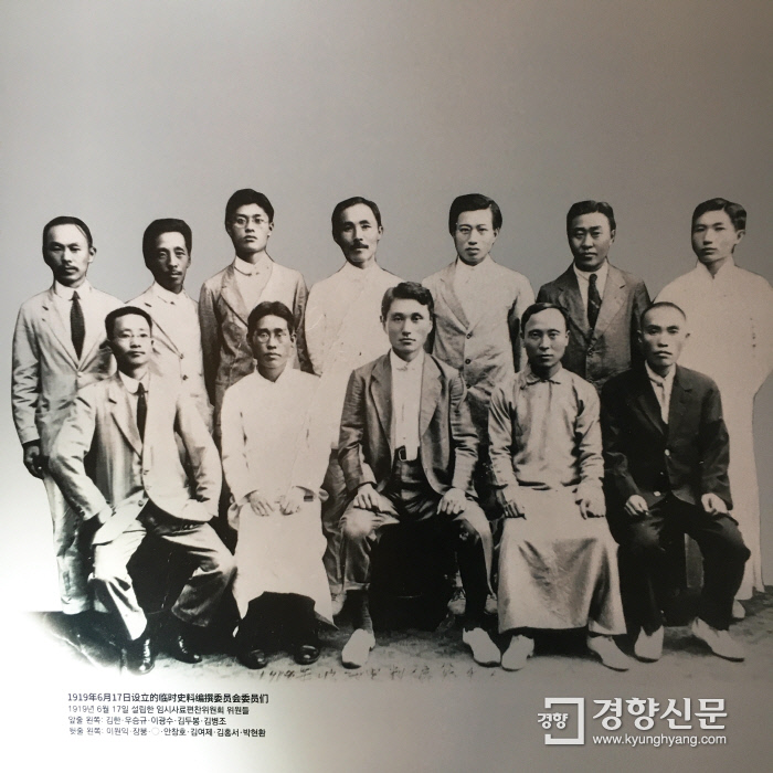 중국 류저우 낙군사의 임시정부 활동 진열관에 전시된 사진. 1919년 6월 17일 설립된 임시사료편찬위원회 위원들로, 뒷줄 왼쪽부터 3번째 인물의 이름은 '○'로 비어있다. 유정인 기자
