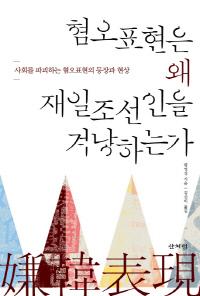 [책과 삶]일본 혐오표현의 기반에 깔린 폭력적 인종주의에 경종