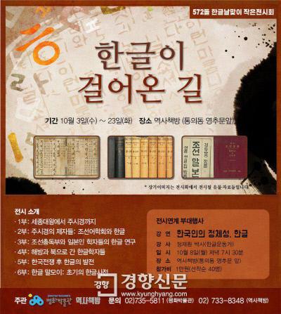 한글이 걸어온 길/역사책방 제공